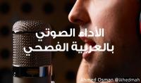 عمل أداء صوتي إحترافي بالعربية الفصحي