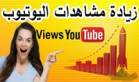 ساقوم باضافة اكثر من الف مشاهدة لاي فيديو من فيديوهاتك على اليوتيوب وفي فترة قصيرة مقابل 3دولار فقط