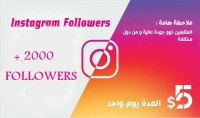 اضافة 2000 متابع اجنبي لحسابك علي أنستغرام