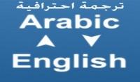 الترجمة من العربية للانجليزية والعكس