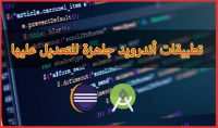 تقديم أكثر من 10 كود سورس لتطبيقات جاهزة للعمل عليها أو تعديلها