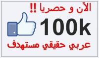 تعليمك طريقة جلب 100 ألف معجب حقيقي عربي لصفحتك على فيسبوك