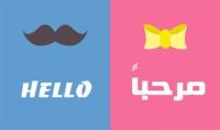 ترجمة 30 صفحة من اللغة العربية إلى الإنكليزية أو بالعكس