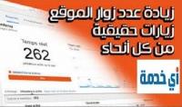 نشر موضوعك او اعلانك يدويا في 100 منتدى عربي