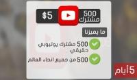 500 مشترك حقيقي وأمن لقناتك على اليوتيوب