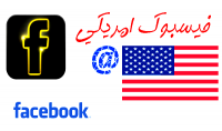 عمل حساب فيس بوك امريكى مربوط بحساب روسى