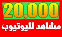 20 الف مشاهدة على اليويتوب حقيقه