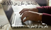 كتابة مقال مكون من 500 كلمه حسب إختيارك؛ العربيه والإنجليزيه.
