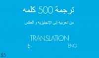 ترجمة 500 كلمه من العربيه للإنجليزيه والعكس.