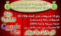 قناة يوتيوب   حساب ادسنس   10 فيديوهات   10 مشتركين   20 مشاهدة لكل فيديو