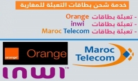 شحن رصيد maroc telecome  inwi  orange للمغاربة