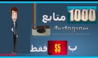 1000 متابع لحسابك على انستغرام ب5$ فقط