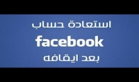 سأعيد لك أي حساب فيسبوك تم قفله بسبب الهوية