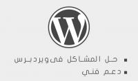 تركيب و دعم و حل مشاكل مدونة ووردبريس