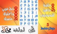 20000 خط عربي و انجليزي حصري   500 صورة للتصميم.