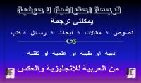 ترجمة نصوص بين العربية والانجليزية