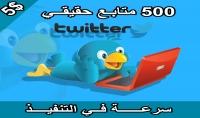 500 متابع حقيقي لحسابك في تويتر من جميع انحاء العالم