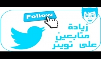 2000 متابع عربي وخليجي حقيقي لحسابك علي تويتر