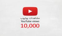 اضافة 10 الاف مشاهدات يوتيوب