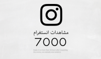 7 الاف مشاهدات انشتغرام