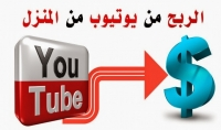 انشاء حساب Youtube Adsence لتحقيق الربح من اليوتيوب وتفعيله