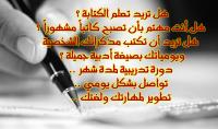 هل تريد تعلم الكتابة ؟ هل تطمح ان يكون لك كتاب خاص بك ؟