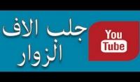 جلب 2000 مشاهده يوتيوب