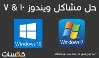 حل مشاكل ويندوز 7 10.8.8 1 XP