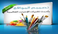 تصميم مواقع الشركات و المؤسسات و الأفراد