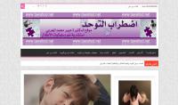تصميم موقع عربي كامل ووردبريس