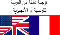 ترجمة العربية الى الفرنسية أو الأنجليزية أو العكس
