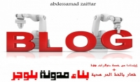 عمل مدونة بلوجر احترافية