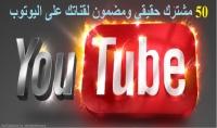 50 مشترك حقيقي ومضمون لقناتك على اليوتوب