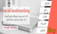 110رابط يدوي لموقعك عاالي الجودة في مواقع social bookmarking