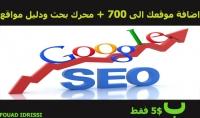 اضافة موقعك الى  700 محرك بحث ودليل مواقع