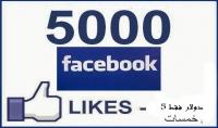 ارسال لك 500 متابع و 1000 لايك لصورك على الفيس بوك