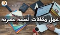 كتابة مقال حصري في اي مجال تريده بالانجليزية
