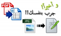 تحويل ملفات PDF المكتوبة بالعربية الى WORD استخراج النصوص من الصور مع دعم اللغة العربية