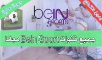 مشاهدة جميع قنوات bein sport على برنامج بجودة عالية HD بدون تقطيع