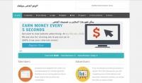 إنشاء موقع ربحي للضغط على الإعلانات
