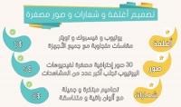 تصميم أغلفة و شعارات و صور مصغرة للفيسبوك و التويتر و اليوتيوب