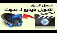 تحويل الفيديو إلى ملف صوتي  تحويل الوورد إلى الب دي إف