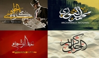 شعارك بالخط العربي مخطوطات
