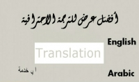 أفضل عرض للترجمه من الانجليزيه للعربيه والعكس