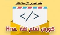 كورس احترافي لتعلم لغة HTML