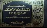 تحميل كتاب شمس المعارف الكبرى عربى