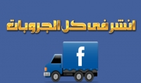النشر على جروبات فيس بوك