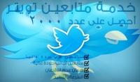 2000 متابع تويتر خليجي جوده عاليه جداص