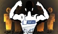 1000 لايك عربي 100% لصفحتك علي الفيس بوك