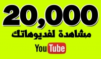 احصل على 20 000 الف مشاهدة لفديوهاتك على اليوتيوب